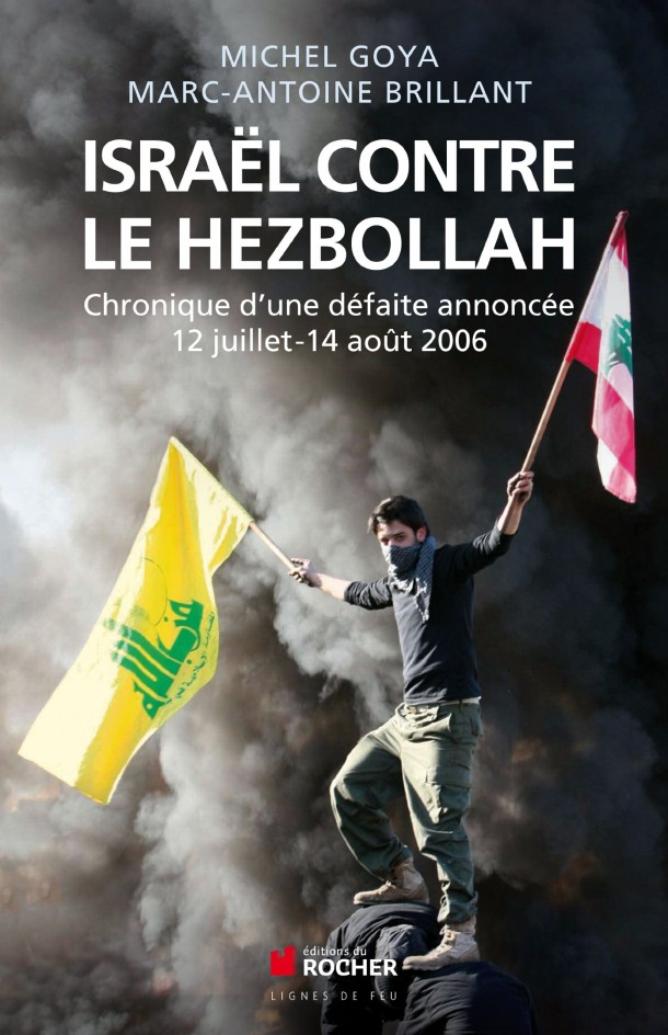 Israël contre le Hezbollah